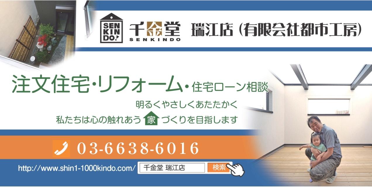 江戸川区 狭小住宅 3階建て